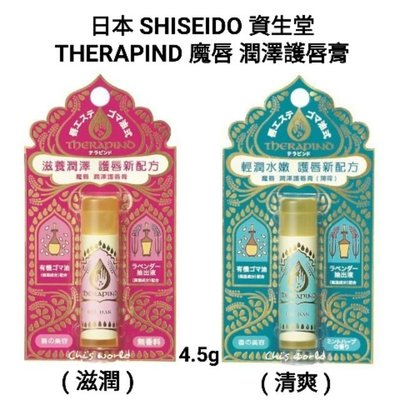 Chi\'\'\'\'s world~日本 SHISEIDO 資生堂 THERAPIND 魔唇 潤澤護唇膏 (滋潤/清爽) 4.5g