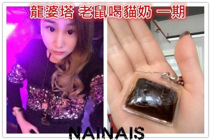 【NAINAIS】泰國 龍婆塔 老鼠吸貓奶 一期黑色 魅力招財異性緣事業 <9折2500>