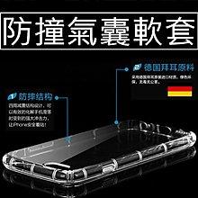 HTC Desire 728 825 830 12 12+ 12S 10 Pro U11+U11 eyes U Ultra  U12 life X10 空壓套