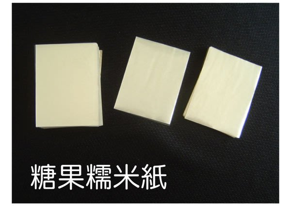 【糯米紙】全開,38x66公分,花生糖.喜糖.牛軋糖.餅乾西點包覆成型用紙,可食用