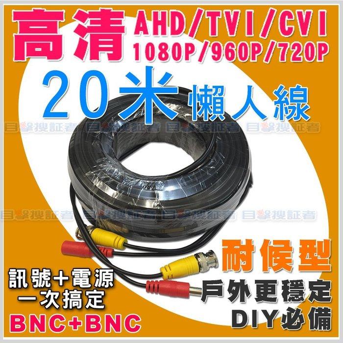 【目擊搜証者】20米 20M 高清 AHD TVI 耐候 懶人線 監視器 監控 1080P 攝影機 主機 BNC