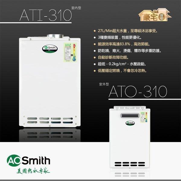 【AOSmith】AO史密斯 美國百年品牌 27L智慧變頻恆溫強排瓦斯熱水器 ATI-310