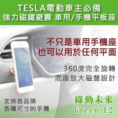 TESLA 電動車主必備 強力磁盤 避震 車用 手機 平板座 電動車 電動汽車 ✔附發票【綠動未來】