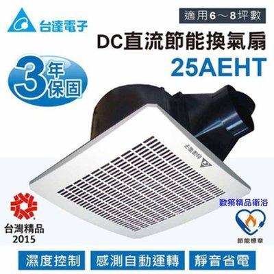 【歐築精品衛浴】台達電子《台灣》✰ DC直流節能換氣扇VFB25AEHT