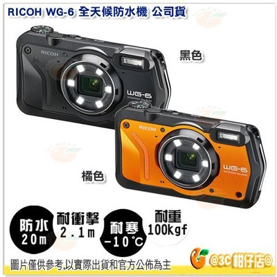 送64G+電池+座充.等9好禮 理光 RICOH WG-6 防水相機 富堃公司貨 WG6 LED補光 潛水20米 4K