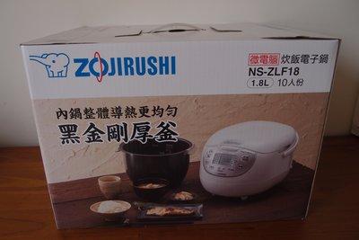 象印ZOJIRUSHI-黑金剛厚釜微電腦炊飯電子鍋(NS-ZLC18 1.8L 10人份  內鍋整體導熱更均勻)-請詢問