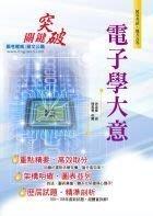 【鼎文公職國考購書館㊣】鐵路特考-電子學大意-AC54