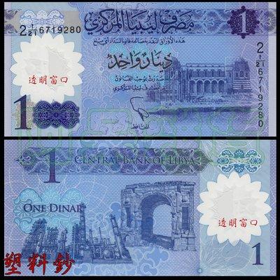 森羅本舖 現貨實拍 利比亞1第納爾 精美 塑料鈔 革命8周年紀念鈔 2019年 鈔票 紙鈔 錢幣 鈔 外幣