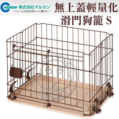 【🐱🐶培菓寵物48H出貨🐰🐹】日本Marukan《無上蓋輕量化滑門狗屋-S》DP-457 特價1650元 限宅配