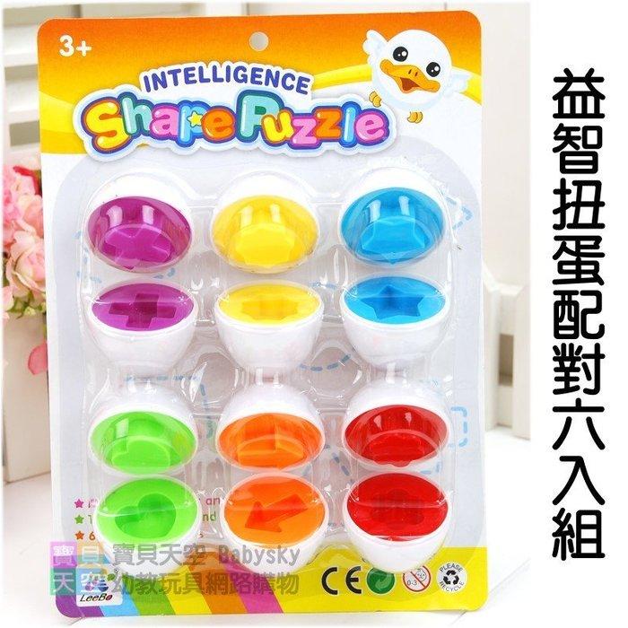 ◎寶貝天空◎【益智扭蛋配對六入組】幾何形狀顏色配對蛋,聰明蛋,形狀蛋,寶貝聰明蛋,邏輯思考,教具玩具