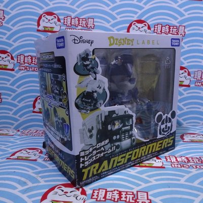 200119-52** 全新 TAKARA TOMY DISNEY LABEL TRANSFORMERS MICKEY MOUSE 米奇老鼠 柯柏文 黑白色