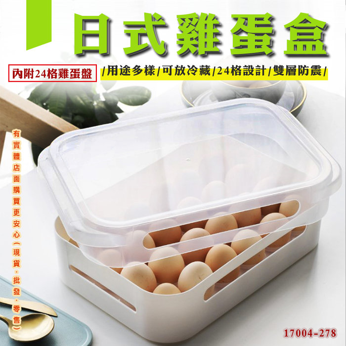 興雲網購3店【日式雞蛋盒17004-278】單層雞蛋架 廚房分格食物保鮮盒 雞蛋托 冷藏冰箱收納透氣 24格裝蛋盒攜蛋盒