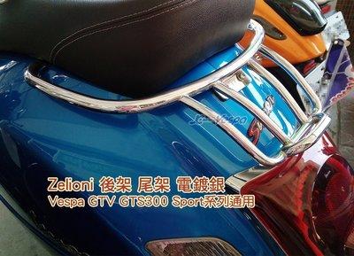 【嘉晟偉士】Zelioni 偉士牌後架 尾架 後扶手 Vespa GTV GTS200 250 300 Sport 電鍍