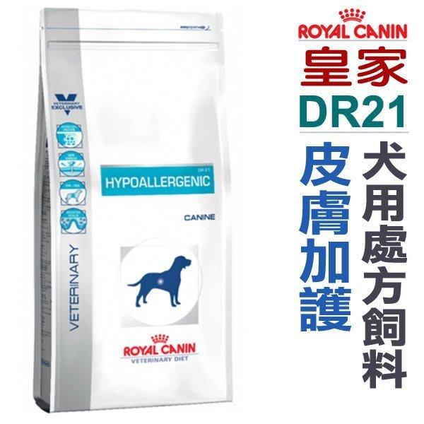 ☆~狗族遊樂園~☆法國皇家犬用處方飼料.DR21 皮膚加護 -7kg