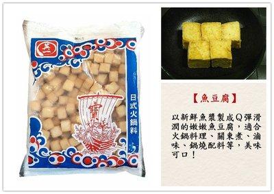 【嫩嫩 魚豆腐 3公斤】上等魚漿製作 口感Q彈滑嫩 火鍋 關東煮 鍋燒 滷味 料理 『即鮮配』
