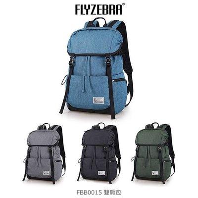 --庫米--FLYZEBRA FBB0015 雙肩包 後背包 大背包 大容量 包包 預購