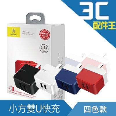 Baseus 倍思 小方雙U快充摺疊  3.4A充電器  耐火 耐高溫 短路保護 多色 折疊 方便 好用 好看 美觀