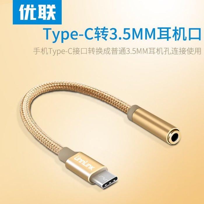 優聯小米6樂視2耳機轉接線type-c轉接頭手機樂2堅果pro音頻轉接頭