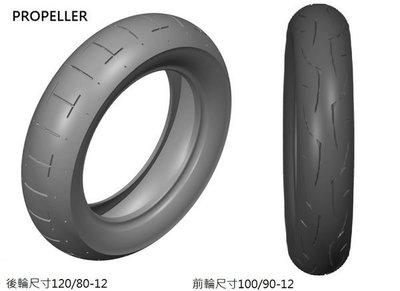 【大台南】歐多邁輪胎部 波沛樂 PROPELLER P600 專賣店 120-80-12 含安裝+氮氣+平衡+除臘