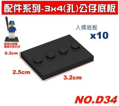【積木城市】配件系列 黑色 3X4(非公分) 人偶底板10片 公仔底板 人偶立板 人偶底座 Black Plate