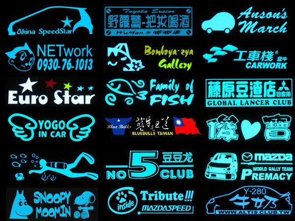 【藍牛冷光】高亮度30CM*10CM 25CM*12CM 冷光貼紙 試車牌 標誌 LOGO 煞車燈 專業訂做