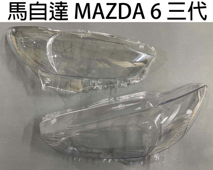 MAZDA 馬自達 汽車專用大燈燈殼 燈罩馬自達 MAZDA 6 三代 13-15年 適用 車款皆可詢問