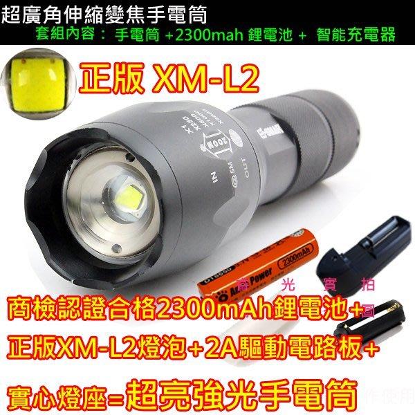 正品XM- L2 LED伸縮變焦手電筒+2300mAh鋰電池+充電器 強光手電筒 適合巡邏/騎車/登山/工作照明