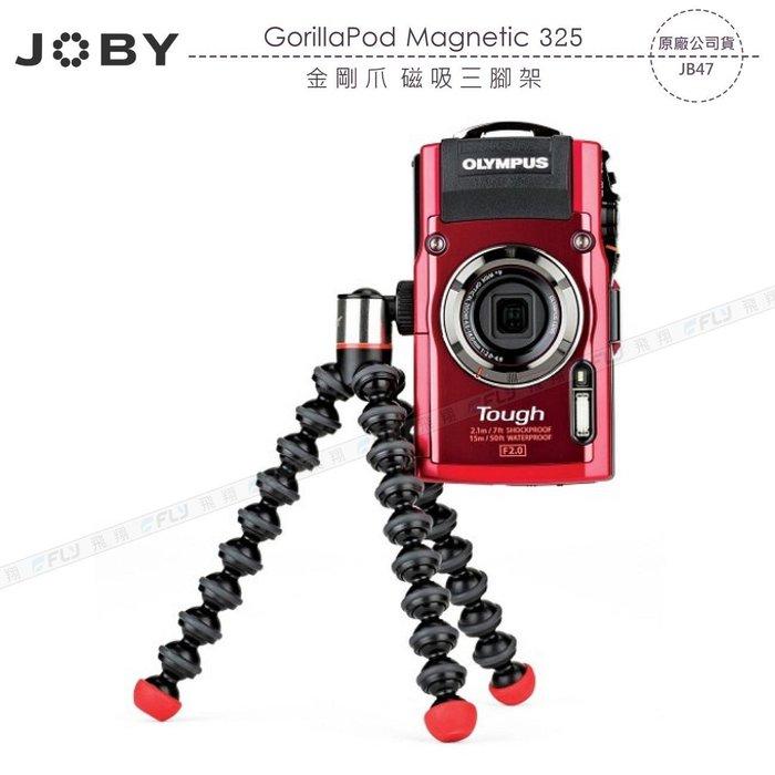 《飛翔無線3C》JOBY GorillaPod Magnetic 325 金剛爪 磁吸三腳架 JB47 取代 GPM