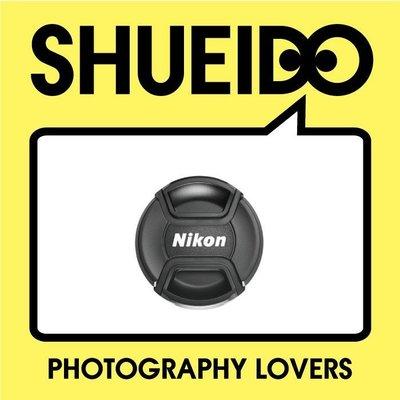 集英堂写真機【全國免運】【現貨】NIKON LC-62 CAP 原廠鏡頭前蓋 62mm口徑用 A