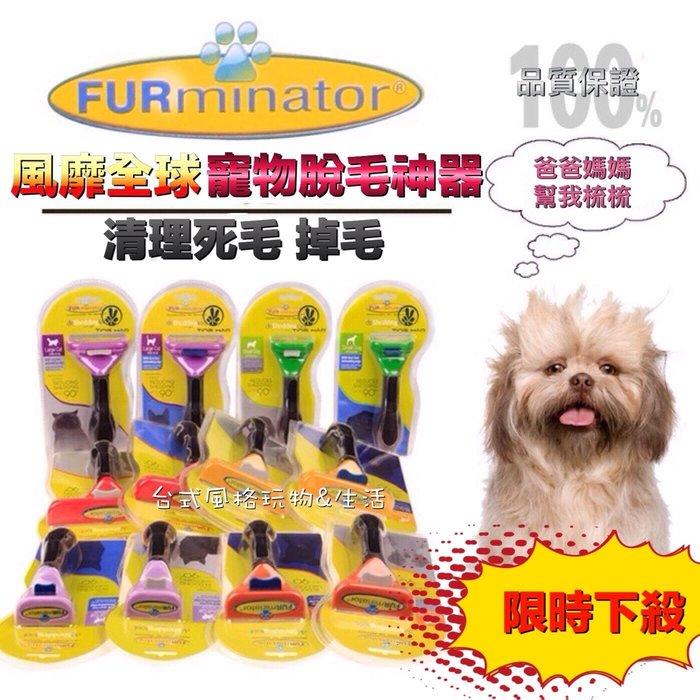 美國刷毛神器FURminator貓咪梳毛神器第三代脫毛梳除毛梳去毛梳寵物梳