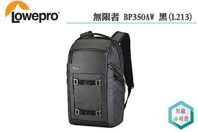 《視冠 高雄》現貨 LOWEPRO 無限者 Freeline BP350AW雙肩後背包 黑色 L213 公司貨
