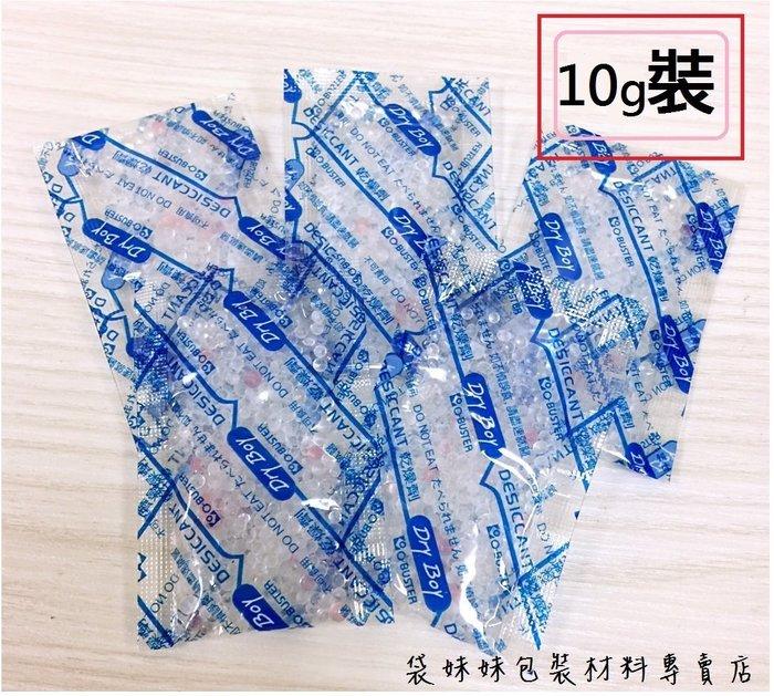 【袋妹妹包裝】DE04  玻璃乾燥劑 10g裝,683元/袋(500包/袋),食品級使用最安心,防潮乾燥劑