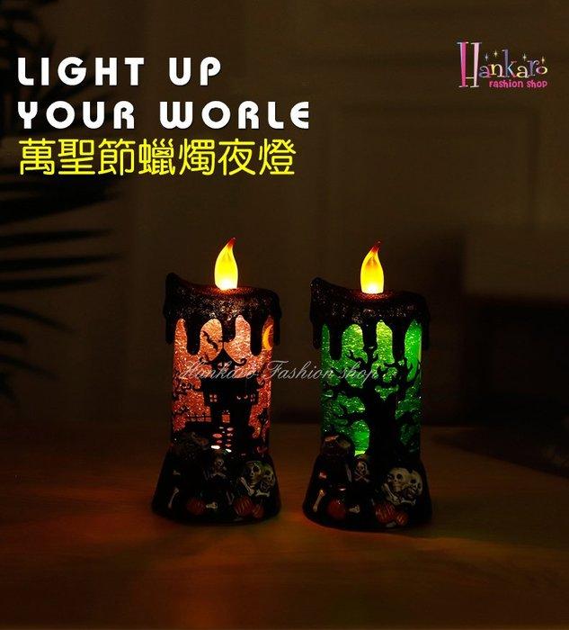☆[Hankaro]☆ 歐美創意萬聖節布置道具恐怖造型電子蠟燭燈
