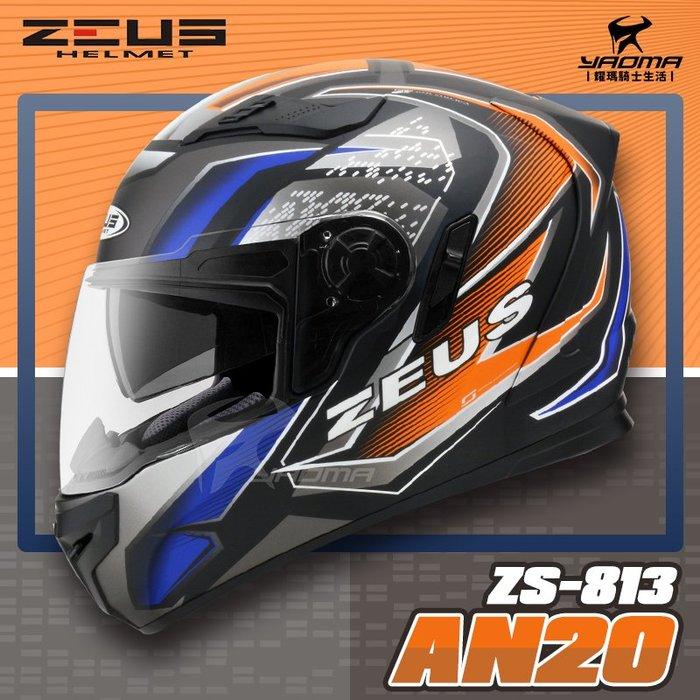 免運贈好禮 ZEUS安全帽 ZS-813 AN20 消光黑橘藍 ZS813 全罩帽 內鏡 813 耀瑪騎士機車部品