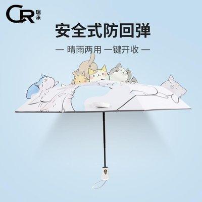全自動卡通兒童雨傘男女三摺疊小孩黑膠防曬晴雨兩用太陽傘小學生  全館免運