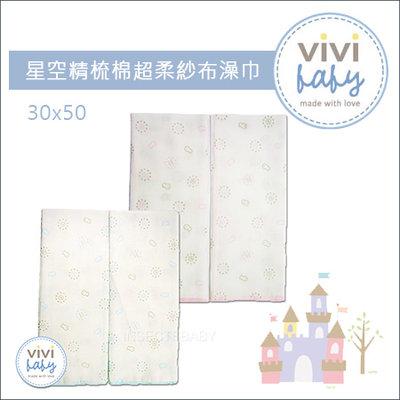 台灣ViVibaby➤星空精梳棉超柔紗布澡巾30X50cm(粉/藍) 2入組BE005✿蟲寶寶✿
