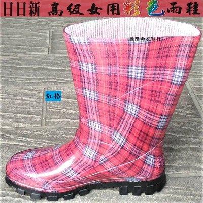 日日新-高級彩色女用雨鞋(,紅格)-騰隆雨衣鞋行