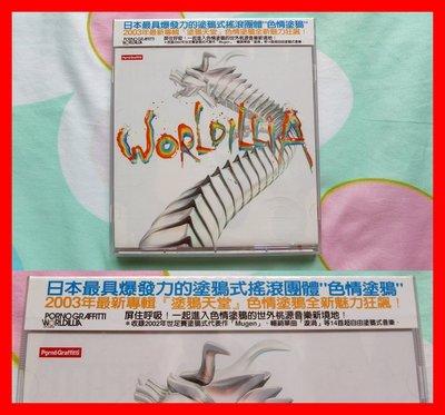 ◎2003-全新CD未拆!色情塗鴉-塗鴉天堂專輯-Porno Graffitti-WORLDILLIA-漩渦.等14首好