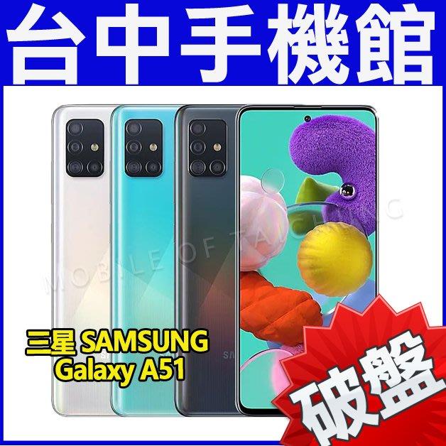 【台中手機館】三星 SAMSUNG Galaxy A51【6+128G】6.5吋 矩形四鏡頭 全新公司貨 空機價