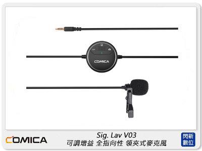☆閃新☆COMICA Sig. Lav V03 可調增益 全指向性 領夾式麥克風 新版(公司貨)