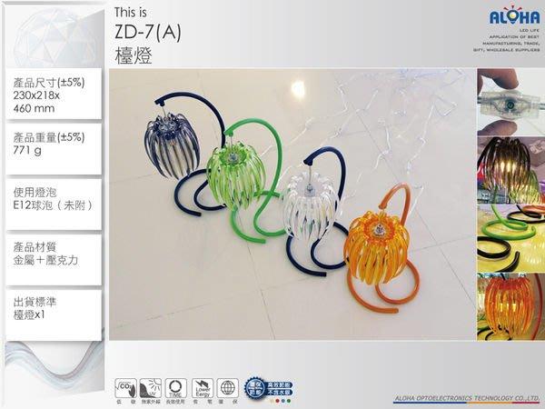 設計師最愛款【ZD-7-1~ZD-7-4】花苞-檯燈   立燈/桌燈/臥室燈/床頭燈/玄關燈/鄉村風格