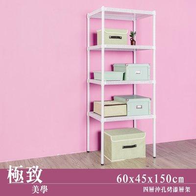 層架【UHO】 60x45x150cm 四層沖孔收納層架-烤漆白