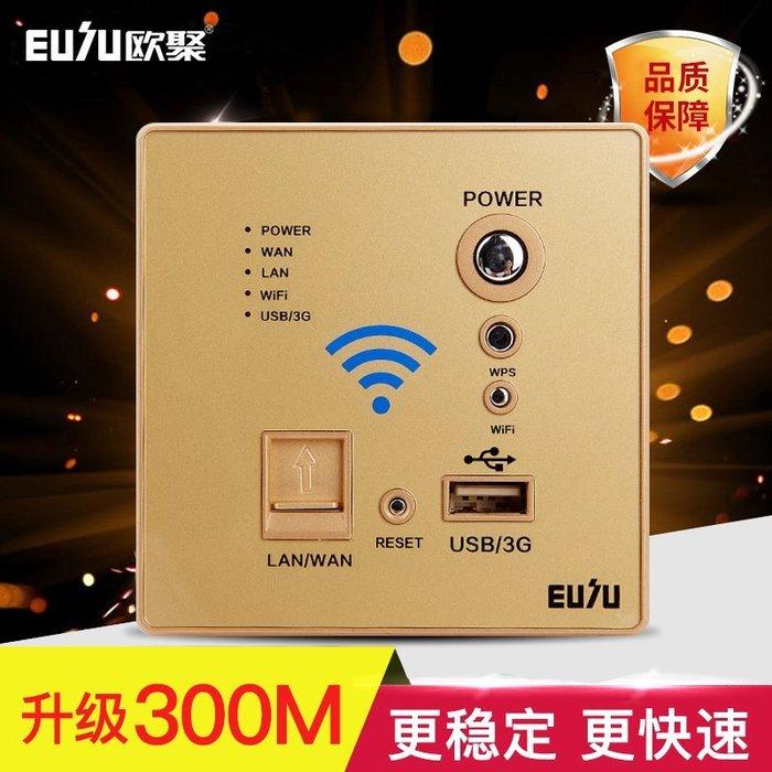墙壁嵌入式無線wifi 室内墙壁路由器86型300M面板ap入墙式  300M入墙式WIFI无线路由器,有线转