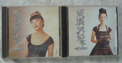 CD  張清芳  十年  精選 I + II (串起每一刻)