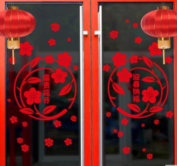 小妮子的家@富貴花開壁貼/牆貼/玻璃貼/磁磚貼/汽車貼/家具