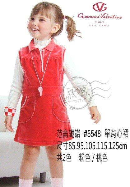 媽咪家【V5548】5548 范侖鐵諾 台灣製 范倫鐵諾 厚綿 綿絨 背心裙 洋裝 保暖 百搭~95.105/粉