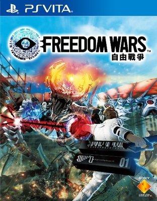 【二手遊戲】 PSV 自由戰爭 FREEDOM WARS 中文版 【台中恐龍電玩】