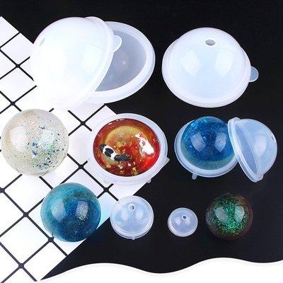 多款(20mm~100mm)球體矽膠模具100mm水晶滴膠圓球模具90mm新款圓球擺台模具