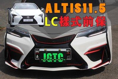 《台灣JGTC》 TOYOTA ALTIS 11.5代 LC 塑膠包 引擎蓋 後保 前保 側裙 小尾翼 RC後保 X前保