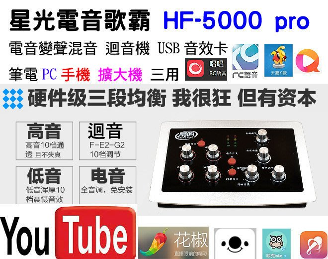 星光電音歌霸 HF-5000 pro+ISK BM-5000麥克風+48v幻象電源+2條卡農線+nb35+網子